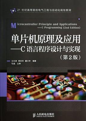 单片机原理及应用——C语言程序设计与实现.pdf