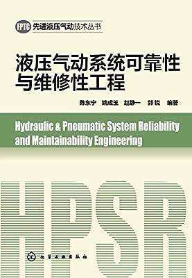 液压气动系统可靠性与维修性工程.pdf