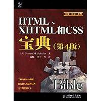 HTML、XHTML和CSS宝典