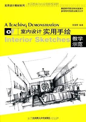 室内设计实用手绘教学示范.pdf