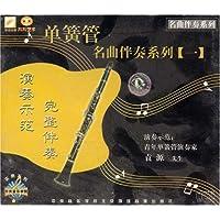 单簧管 名曲伴奏系列1