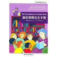 新任教师完全手册