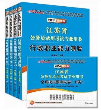中公2014江苏省公务员考试教材+历年+预测 B类全5册.pdf
