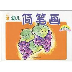 幼儿简笔画 蔬菜水果 刘丽君