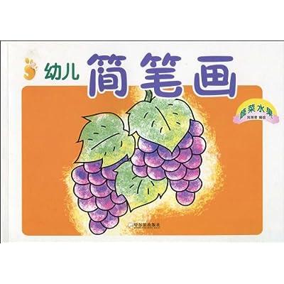 儿童简笔画大全水果 简笔画图片大全水果类 水果简笔画大-圆圆的水