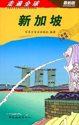 走遍全球:新加坡.pdf