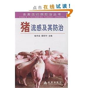 猪流感治疗方法_猪流感的治疗