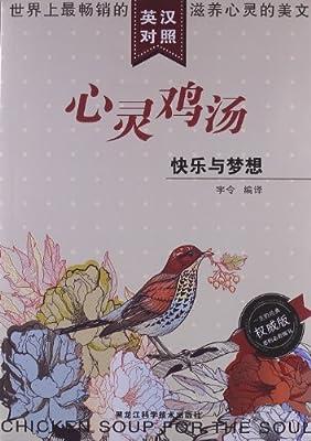 心灵鸡汤:快乐与梦想.pdf