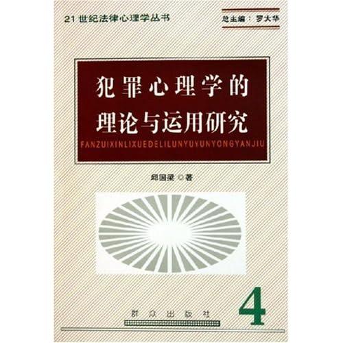 犯罪心理学的理论与运用研究/21世纪法律心理学丛书