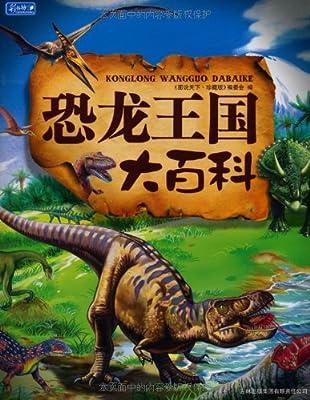 恐龙王国大百科.pdf