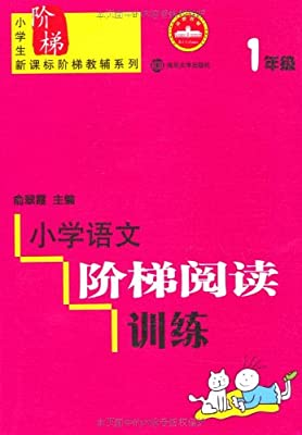 小学生新课标阶梯教辅系列•小学语文阶梯阅读训练.pdf