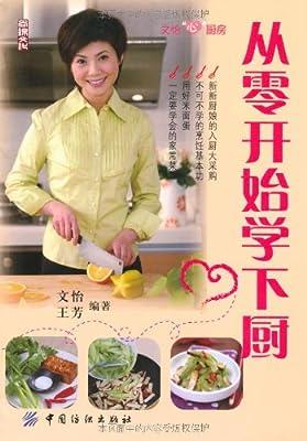 从零开始学下厨.pdf