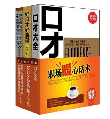职场暖心话术.pdf