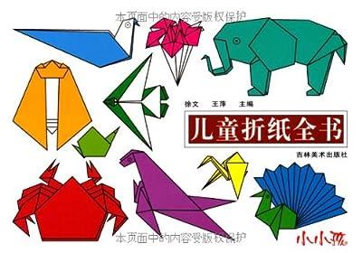 儿童折纸全书.pdf
