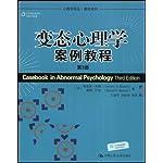 变态心理学案例教程