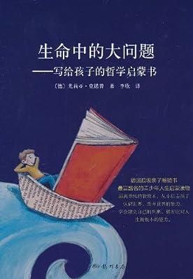 生命中的大问题:写给孩子的哲学启蒙书.pdf