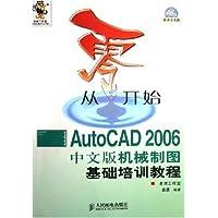 从零开始:AutoCAD2006中文版机械制图基础培训教程