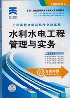 天一2014二级建造师历年真题与临考试卷 水利水电工程管理与实务.pdf