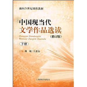 面向21世纪课程教材 中国现当代文学作品选读 修订版 下册
