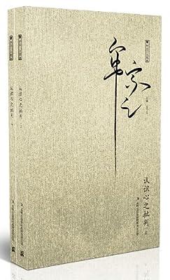 认识心之批判/牟宗三文集.pdf
