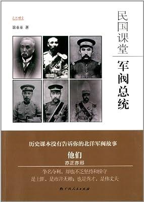 民国课堂:军阀总统.pdf