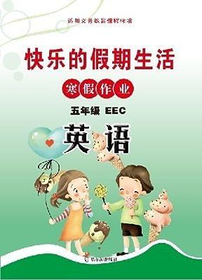 2014快乐的假期生活.五年级.英语.EEC.pdf