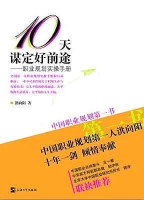 10天谋定好前途:职业规划实操手册.pdf