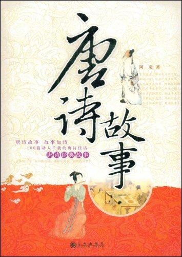 中国作家全集 - 山间溪流