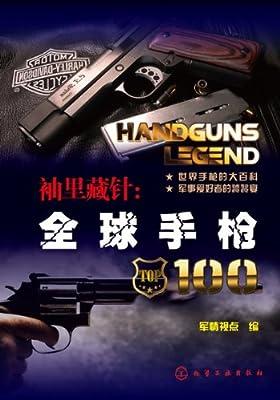 袖里藏针:全球手枪100.pdf