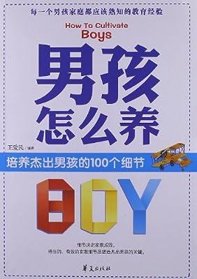 男孩怎么养.pdf