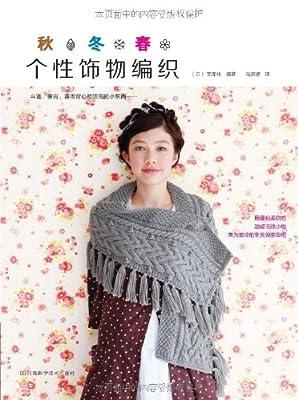 秋•冬•春个性饰物编织.pdf