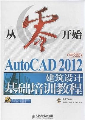 从零开始——AutoCAD 2012中文版建筑设计基础培训教程.pdf