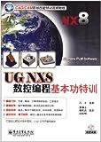 UG NX8数控编程基本功特训(附DVD光盘1张)-图片