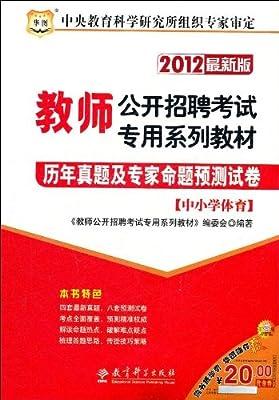 2012最新版教师公开招聘考试专用系列教材:历年真题及专家命题预测试卷.pdf