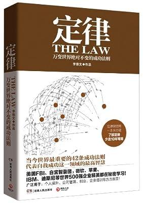 定律.pdf