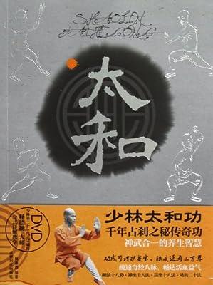少林太和功.pdf