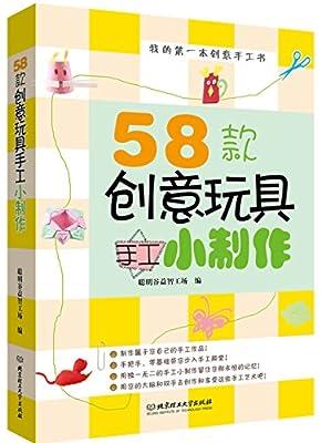 58款创意玩具手工小制作.pdf