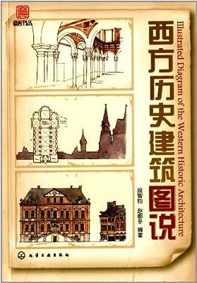 西方历史建筑图说.pdf