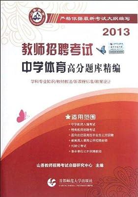 2013教师招聘高分题库精编:中学体育.pdf