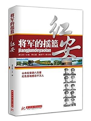 将军的摇篮:红安.pdf