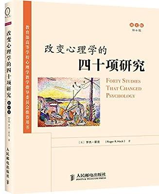 改变心理学的四十项研究.pdf