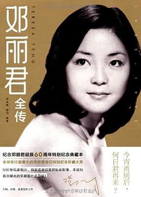 邓丽君全传.pdf