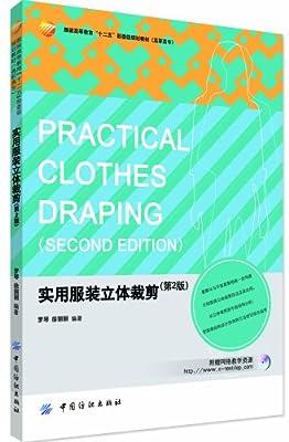 实用服装立体裁剪.pdf