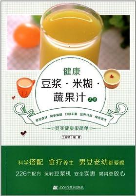 健康豆浆·米糊·蔬果汁大全.pdf