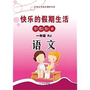 2014快乐的假期生活(寒假作业).一年级.语文.人教版