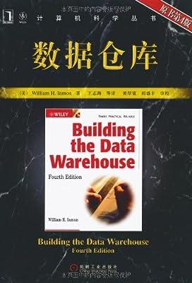 计算机科学丛书:数据仓库.pdf