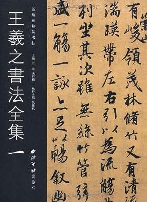 王羲之书法全集.pdf