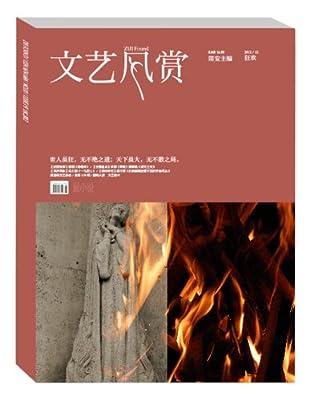 文艺风赏•狂欢.pdf