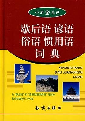 小而全系列•歇后语 谚语 俗语 惯用语词典.pdf
