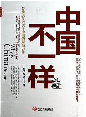中国不一样.pdf